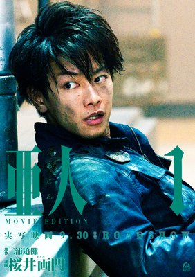 亜人 MOVIE EDITION 1巻