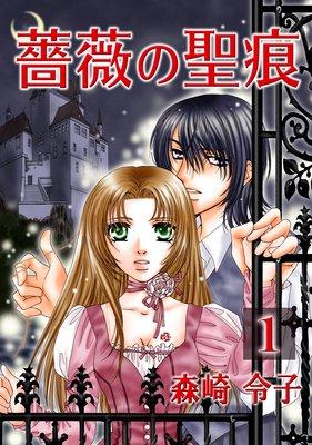 薔薇の聖痕 第1巻