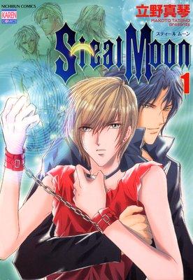 Steal Moon 1巻