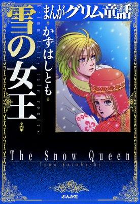 まんがグリム童話 雪の女王 上