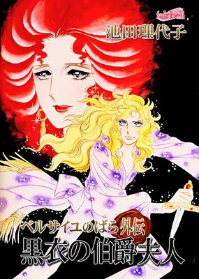 ベルサイユのばら外伝〜黒衣の伯爵夫人