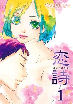 恋詩 第1巻