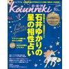 恋運暦 2011年6月号 【電子貸本Renta!】