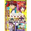 コミックラッシュ 2011年8月号 【電子貸本Renta!】