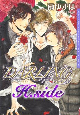 H.side〜DARLING〜【パピレス限定版】