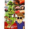 ラズウェル細木のラ寿司開店!!2 【電子貸本Renta!】