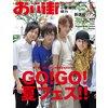 おい街2011年8月号 【電子貸本Renta!】