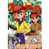 打姫オバカミーコ 13 【電子貸本Renta!】