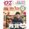 オズマガジン 2012年2月号 【電子貸本Renta!】