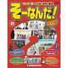 週刊 そーなんだ!歴史編 第49号 【電子貸本Renta!】