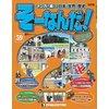 週刊 そーなんだ!歴史編 第59号 【電子貸本Renta!】