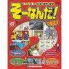 週刊 そーなんだ!歴史編 第67号 【電子貸本Renta!】