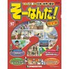週刊 そーなんだ!歴史編 第97号 【電子貸本Renta!】